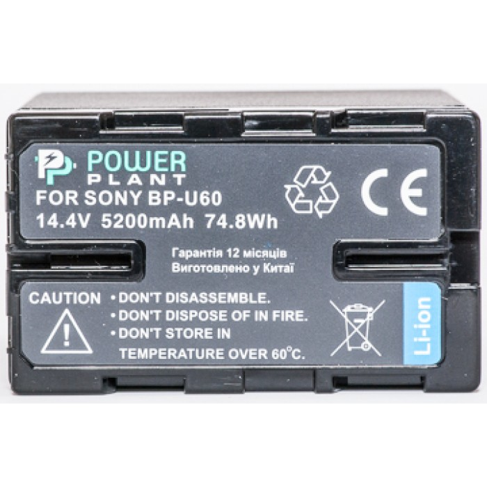 PowerPlant Sony BP-U60