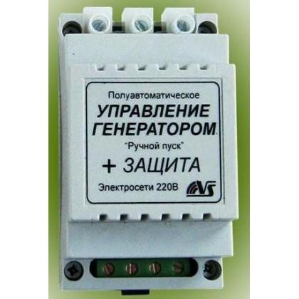 Полуавтоматическое управление генератором резервного питания до 6,5кВт